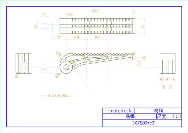 TX750  FOOTPEG_a0139843_21595062.jpg