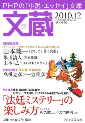 「文蔵」12月号_b0136144_2385223.jpg