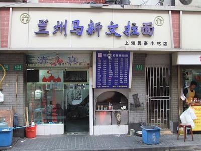 激旅!上海2泊3日2010 (3)~馬新文拉麺_e0173645_22493187.jpg