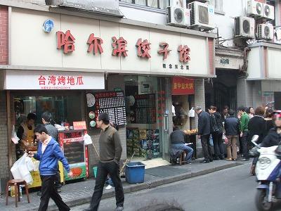 激旅!上海2泊3日2010 (3)~馬新文拉麺_e0173645_2353592.jpg