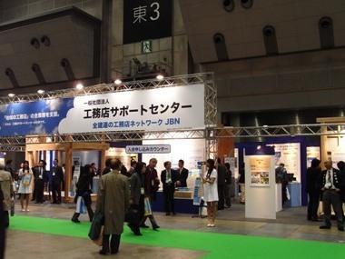 ジャパンホームショーとJBN環境委員会_c0019551_21492355.jpg