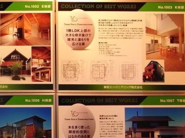 ジャパンホームショーとJBN環境委員会_c0019551_2150820.jpg