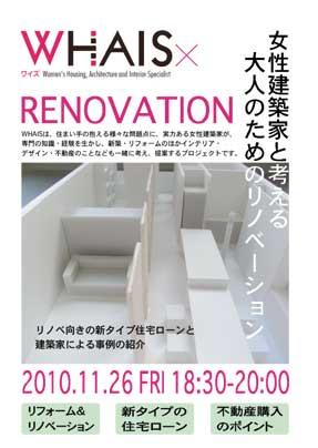 『女性建築家と考える大人のためのリノベーション』家づくりセミナーvol.2_e0132960_11191147.jpg