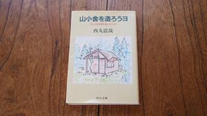 お好み焼きと山小舎_b0207676_16223084.jpg