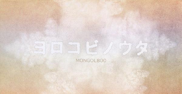 MONGOL800の画像 p1_8