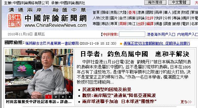 『尖閣列島・釣魚島問題をどう見るか』著者村田忠禧先生 香港のサイトに大きく登場_d0027795_1124669.jpg