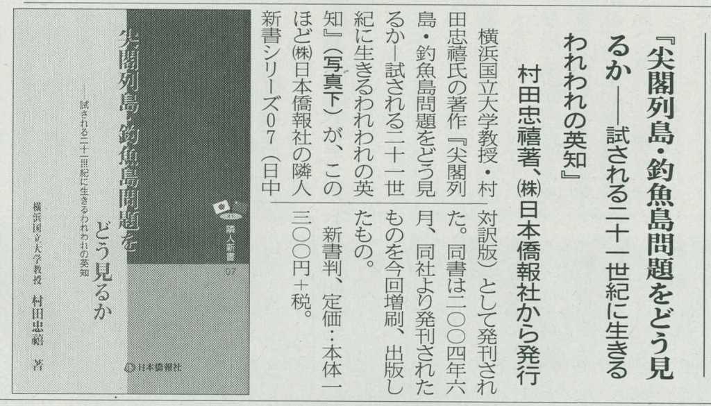 『尖閣列島・釣魚島問題をどう見るか』 華僑報に紹介された_d0027795_8172499.jpg