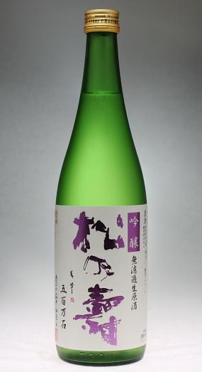 松の寿 吟醸五百万石 無濾過原酒 [松井酒造店]_f0138598_96306.jpg