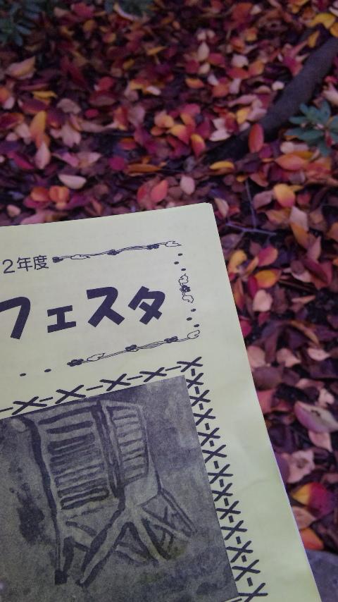 小学校・秋フェスタ_d0167002_12164818.jpg