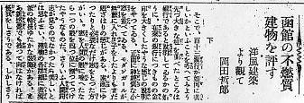 函館・百十三銀行本店(建築家・関根要太郎作品研究、その6)_f0142606_7403561.jpg