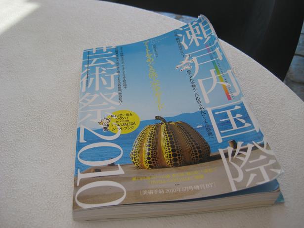 犬島一人旅_e0149215_19195359.jpg