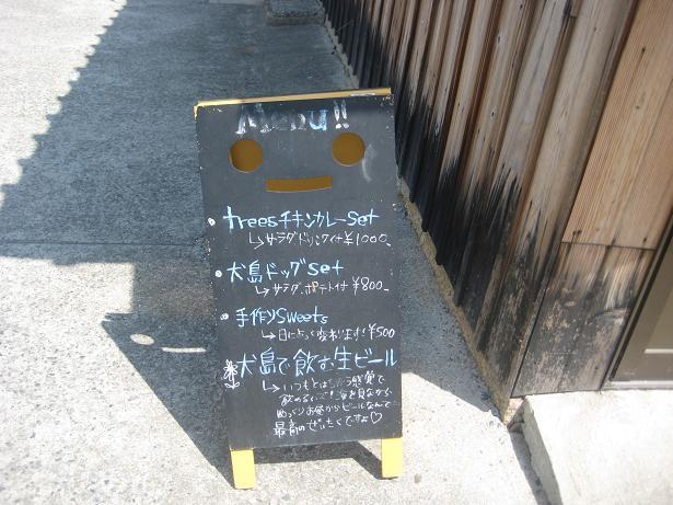 犬島一人旅_e0149215_1941524.jpg