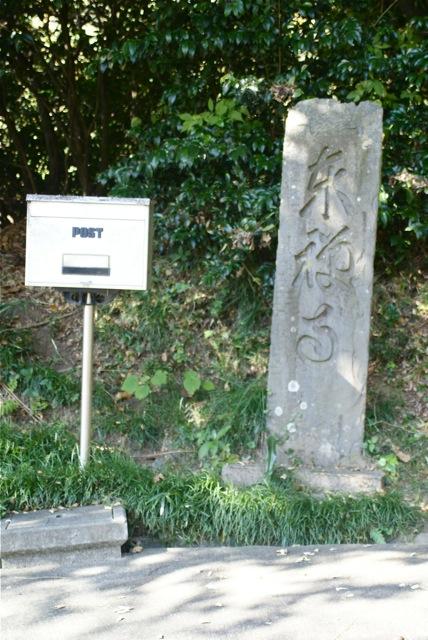 とーほく南部にて、遠野のとある場所と同じ地名を発見した_d0001843_19363421.jpg