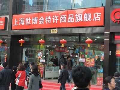 激旅!上海2泊3日2010 (3)~馬新文拉麺_e0173645_0132953.jpg