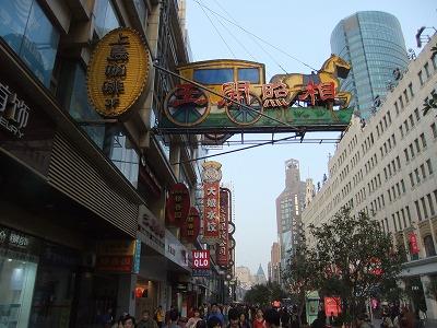 激旅!上海2泊3日2010 (3)~馬新文拉麺_e0173645_0183136.jpg