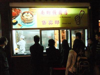 激旅!上海2泊3日2010 (4)~豫園_e0173645_22505923.jpg