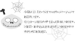 ハロウィンバージョン編_d0200956_8363897.jpg