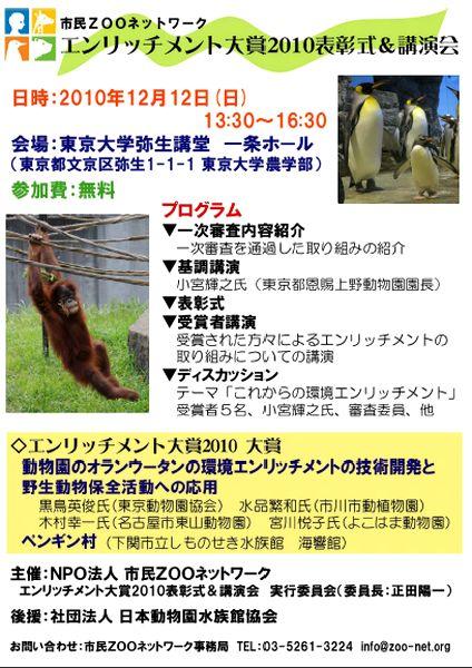 エンリッチメント大賞2010表彰式&講演会_b0024758_2222990.jpg