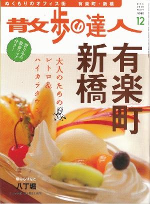 『散歩の達人』2010年12月号(交通新聞社)_f0230666_11222215.jpg