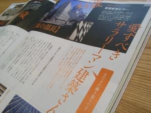 『散歩の達人』2010年12月号(交通新聞社)_f0230666_1123043.jpg