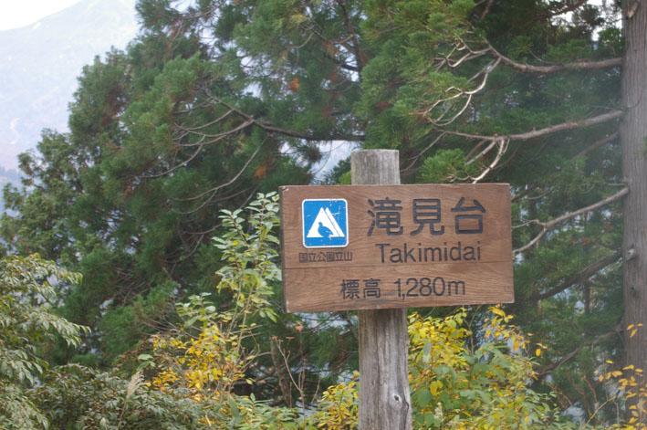 立山貫通!東大社銚子神幸祭追跡取材の旅⑤まさに霊山_c0014967_21405386.jpg