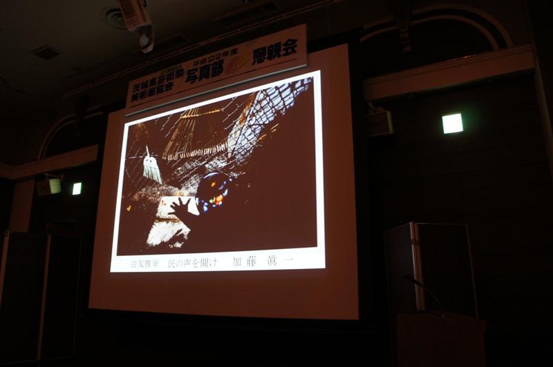 10年11月20日・茨城県美術展覧会写真部懇親会_c0129671_21424722.jpg