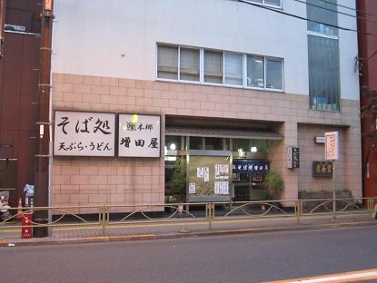鍋焼うどんの探求(15) 増田屋@西片(本郷界隈)_f0030574_7263264.jpg