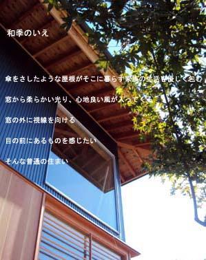 OPEN HOUSE 「和季のいえ」_a0123191_17442884.jpg