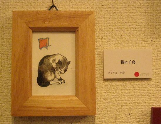 高円寺裏通り猫展 6日目_e0134502_1455733.jpg