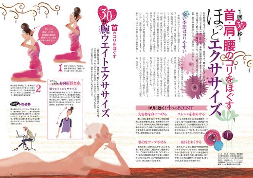 冊子『笑顔』特集ページ_f0172313_1754124.jpg