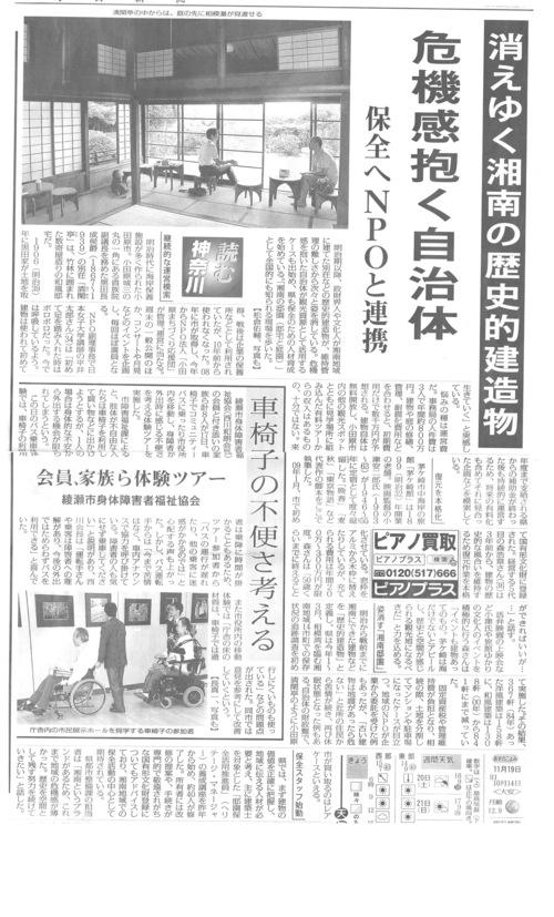 毎日新聞神奈川版で紹介されました!_c0110117_23145100.jpg
