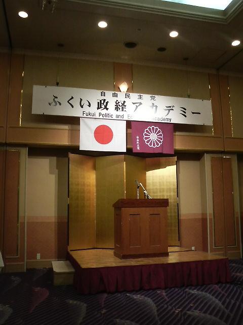 ふくい政経アカデミー_f0067122_13265915.jpg