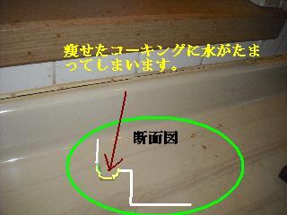 コーキング作業_f0031037_1735445.jpg
