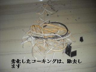 コーキング作業_f0031037_17355174.jpg