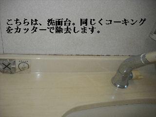 コーキング作業_f0031037_17355719.jpg