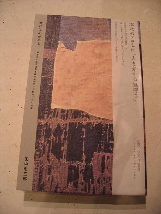 田中忠三郎さんの「物には心がある。」_b0190342_16411230.jpg
