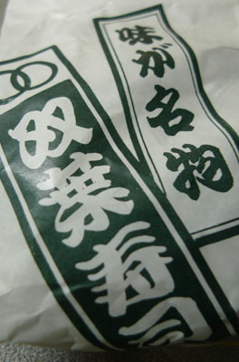 上巻き @ 双葉寿司 JR六甲本店_e0024756_2553614.jpg