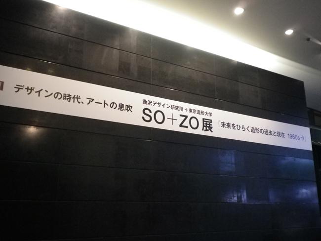 SO+ZO展などなど_a0044064_10402563.jpg