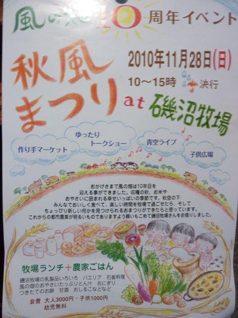 """風の畑10周年イベント""""秋風まつり""""_c0216265_257273.jpg"""