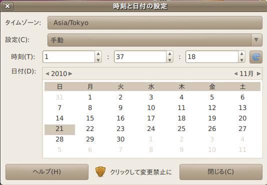 Ubuntuマシンのシステム時刻自動設定_a0074069_2275871.jpg