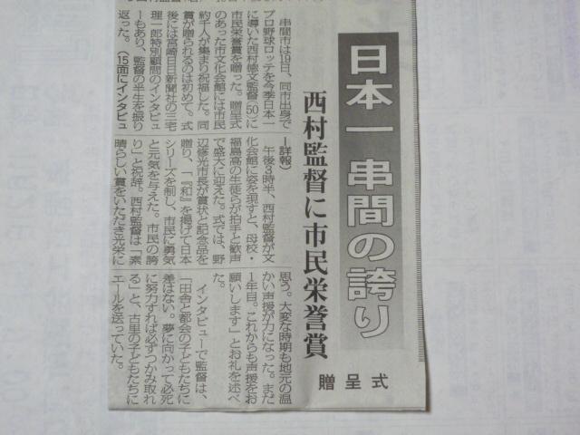 西村監督 宮日で報道(11・20)_a0043276_4233096.jpg