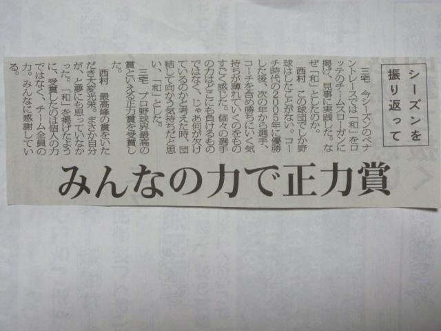 西村監督 宮日で報道(11・20)_a0043276_4234697.jpg