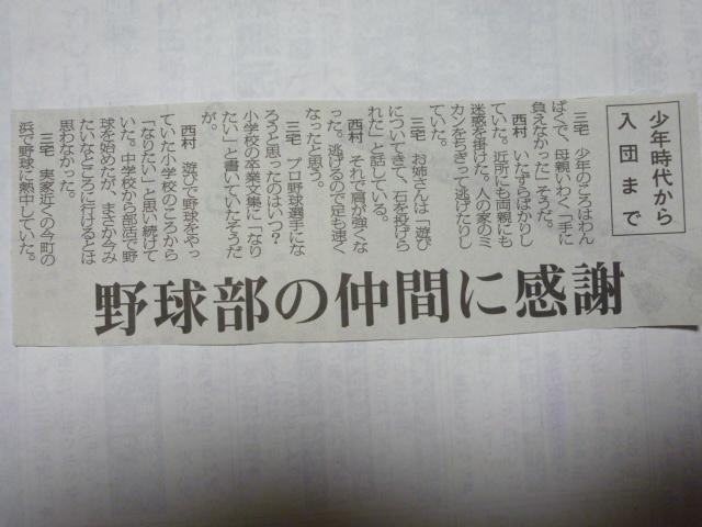 西村監督 宮日で報道(11・20)_a0043276_4235543.jpg