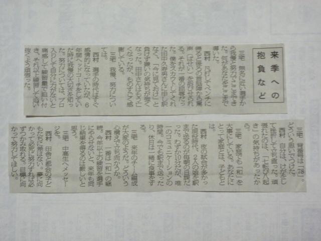 西村監督 宮日で報道(11・20)_a0043276_4251486.jpg