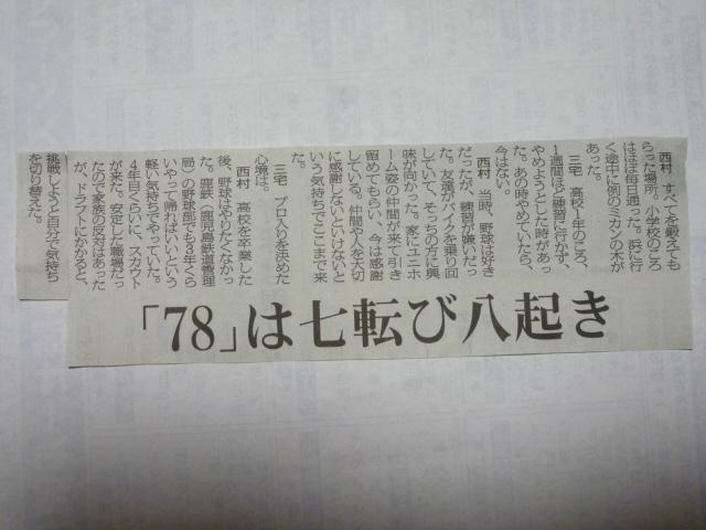 西村監督 宮日で報道(11・20)_a0043276_425318.jpg