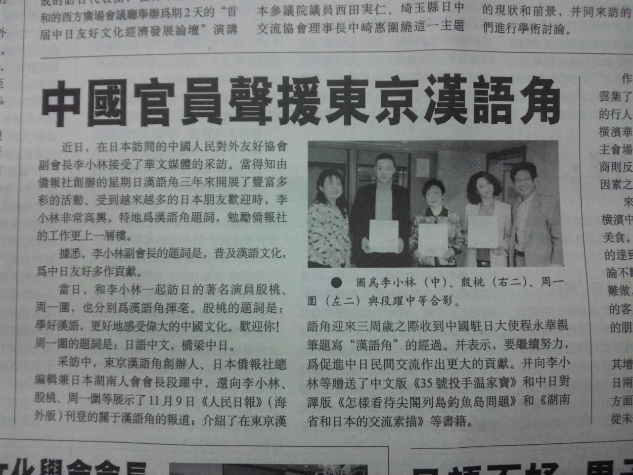 李小林殷桃周一围声援东京汉语角の記事 新華時報に転載_d0027795_17514243.jpg