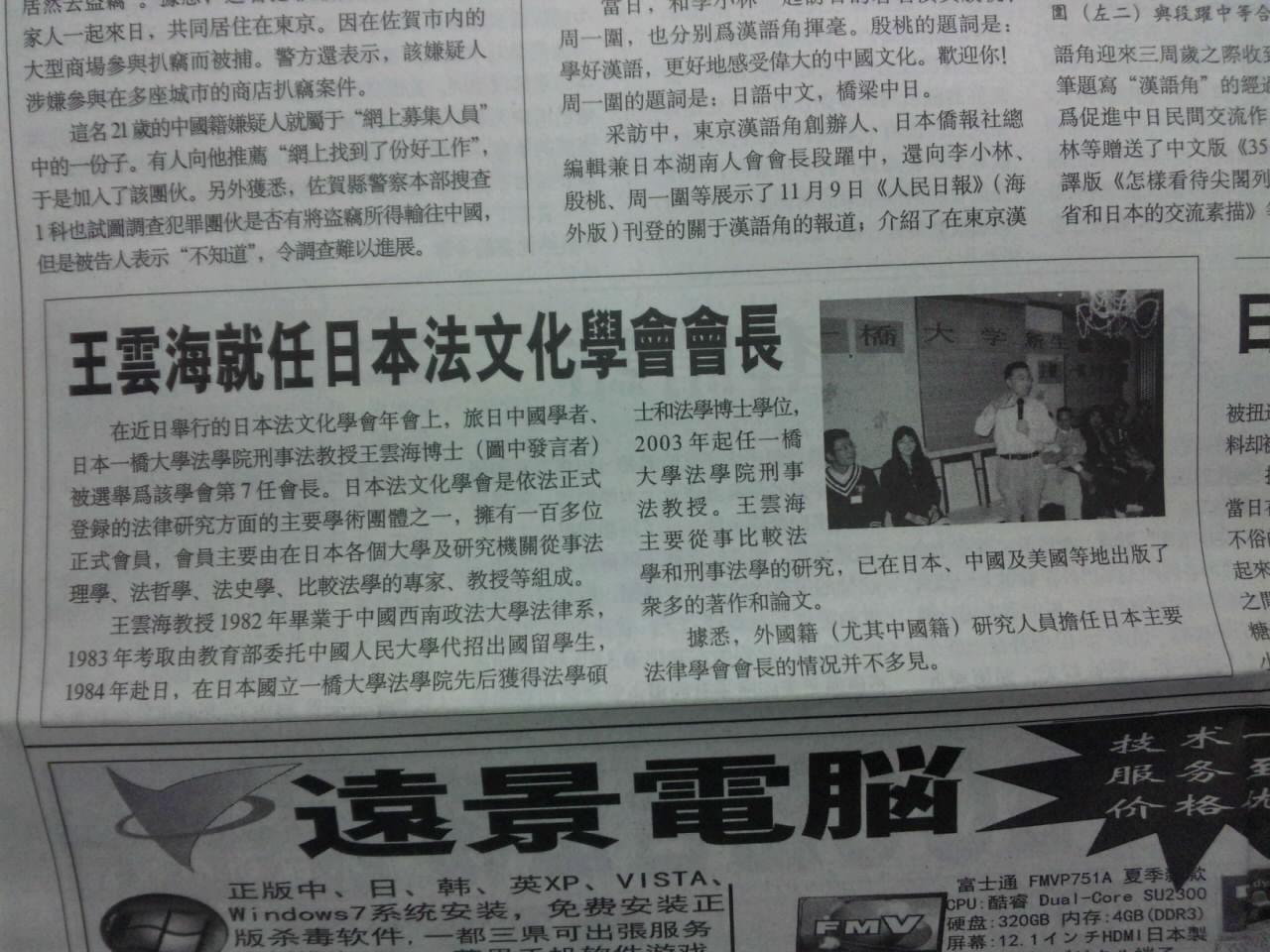 王雲海博士会長就任の記事 新華時報に転載された_d0027795_17524043.jpg