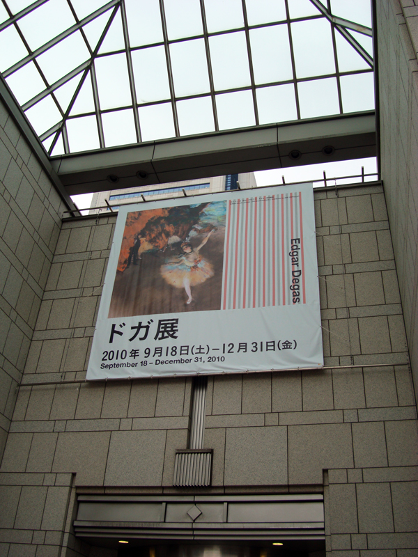 『ドガ展』へ_c0134902_1829266.jpg