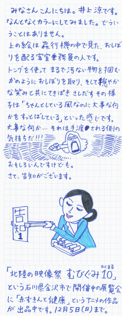 ANA告知UTADA_d0151007_20414597.jpg