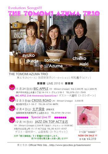 11/24はTHE TOMOMI AZUMA TRIO@BIG APPLEです。特典あり!!!_f0042307_12452048.jpg